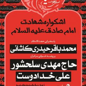 سوگواره پنجم-پوستر 13-ناصر خصاف-پوستر اطلاع رسانی سایر مجالس هیأت
