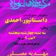 سوگواره چهارم-پوستر 43-محمد هاشم پور-پوستر اطلاع رسانی سایر مجالس هیأت