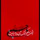 سوگواره سوم-پوستر 1-مرتضی حاجیانی-پوستر عاشورایی