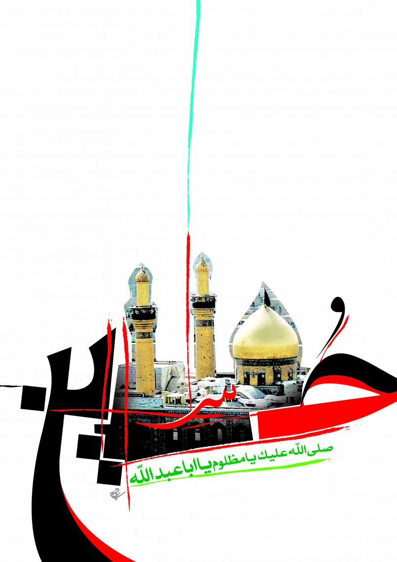 سوگواره سوم-پوستر 9-یونس رجبی-پوستر عاشورایی