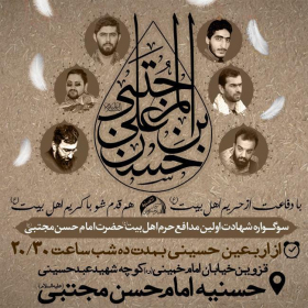 سوگواره پنجم-پوستر 13-حسین فنودی-پوستر اطلاع رسانی سایر مجالس هیأت
