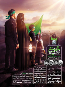 هفتمین سوگواره عاشورایی پوستر هیأت-علی جعفرپیشه-بخش اصلی -پوسترهای محرم