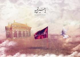 سوگواره سوم-پوستر 13-محمد اسماعیلی رنانی-پوستر عاشورایی