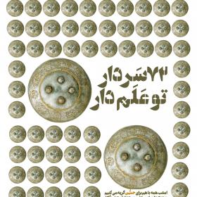 سوگواره چهارم-پوستر 11-پوریا اسراری-پوستر اطلاع رسانی هیأت