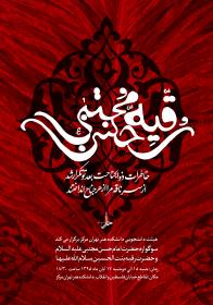 سوگواره پنجم-پوستر 3-حامد تلخ آبی-پوستر های اطلاع رسانی محرم