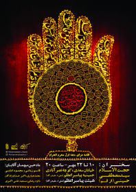 سوگواره پنجم-پوستر 3-محمد  امامقلی-پوستر های اطلاع رسانی محرم