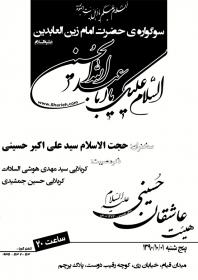 سوگواره دوم-پوستر 8-جواد غدیری-پوستر اطلاع رسانی هیأت جلسه هفتگی