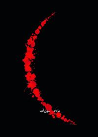 سوگواره چهارم-پوستر 48-جلال صابری-پوستر عاشورایی
