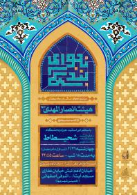 هفتمین سوگواره عاشورایی پوستر هیأت-محمد پلوزاده-بخش اصلی -پوسترهای اطلاع رسانی سایر مجالس هیأت