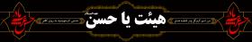 هشتمین سوگواره عاشورایی پوستر هیات-جواد غدیری-ویژه-تبلیغ در فضای شهری
