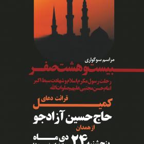 سوگواره چهارم-پوستر 8-محمدرضا ایزدی-پوستر اطلاع رسانی سایر مجالس هیأت