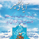 سوگواره چهارم-پوستر 8-محمد  فرجی-پوستر اطلاع رسانی سایر مجالس هیأت
