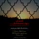 سوگواره پنجم-پوستر 16-حسین تیرانداز-پوستر اطلاع رسانی سایر مجالس هیأت