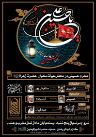 سوگواره سوم-پوستر 14-محمد اسماعیلی رنانی-پوستر اطلاع رسانی هیأت