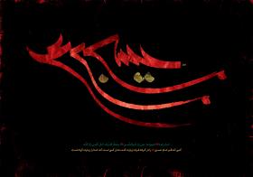 سوگواره سوم-پوستر 2-محمد اهوز-پوستر عاشورایی