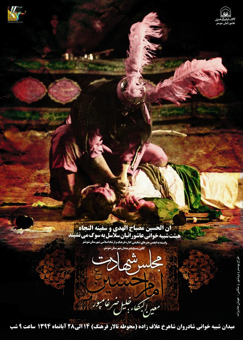 سوگواره چهارم-پوستر 4-هومان هادیزاده-پوستر اطلاع رسانی هیأت