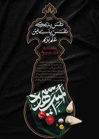 سوگواره پنجم-پوستر 3-زینب کلیج -پوستر های اطلاع رسانی محرم