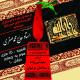 سوگواره چهارم-پوستر 18-محمد محمدی-پوستر اطلاع رسانی هیأت