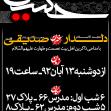 سوگواره دوم-پوستر 47-امین رحیم آبادی-پوستر اطلاع رسانی هیأت
