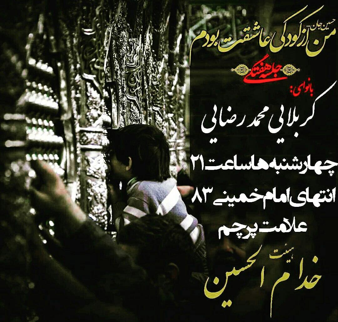 سوگواره پنجم-پوستر 1-محمد رضایی-پوستر اطلاع رسانی جلسه هفتگی هیأت