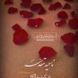 سوگواره دوم-پوستر 2-علی اصغر جمشیدی-پوستر اطلاع رسانی هیأت