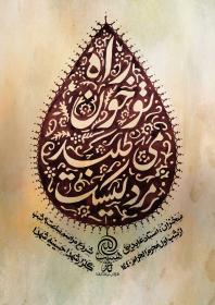 هفتمین سوگواره عاشورایی پوستر هیأت-مهدی احمدی-بخش اصلی -پوسترهای محرم