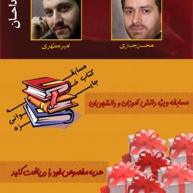 سوگواره دوم-پوستر 1-سید حواد هاشمی-پوستر اطلاع رسانی سایر مجالس هیأت
