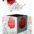 سوگواره دوم-پوستر 1-بهنام چارئی-پوستر عاشورایی