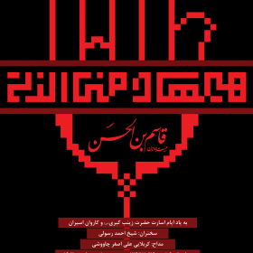 سوگواره دوم-پوستر 70-محمد جواد پژوهنده-پوستر اطلاع رسانی هیأت