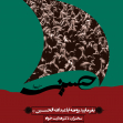سوگواره پنجم-پوستر 1-اسماعیل مدبرمقدم-پوستر های اطلاع رسانی محرم