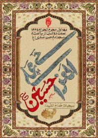 سوگواره چهارم-پوستر 4-بهمن جلالی نوکنده-پوستر اطلاع رسانی هیأت