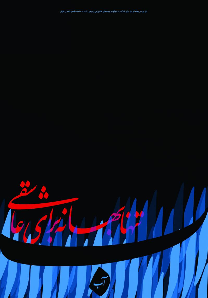 سوگواره پنجم-پوستر 6-میثم گودرزی-پوستر عاشورایی