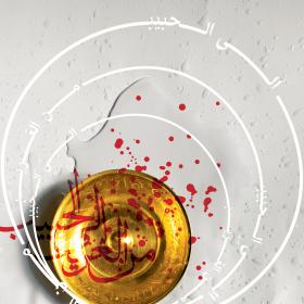 سوگواره دوم-پوستر 7-محمود بازدار-پوستر عاشورایی