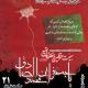 سوگواره دوم-پوستر 6-حسین زارعی-پوستر اطلاع رسانی سایر مجالس هیأت