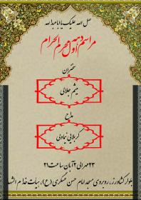 سوگواره چهارم-پوستر 9-محمدرضا غفاری-پوستر اطلاع رسانی هیأت