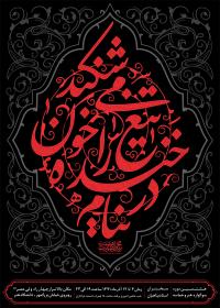 سوگواره اول-پوستر 4-محمدرضا چیت ساز-پوستر هیأت