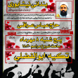 سوگواره پنجم-پوستر 41-ابراهیم طالبی-پوستر های اطلاع رسانی محرم