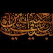 نهمین سوگواره عاشورایی پوستر هیأت-علي خلج-بخش جنبی-پوستر شیعی