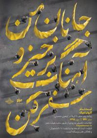 هشتمین سوگواره عاشورایی پوستر هیات-مجید کشاورزی میاندشتی-اصلی-پوستر اعلان هیأت
