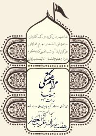 سوگواره سوم-پوستر 4-محمدرضا بیاتی-پوستر اطلاع رسانی هیأت جلسه هفتگی