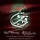 سوگواره پنجم-پوستر 2-حامد تلخ آبی-پوستر های اطلاع رسانی محرم