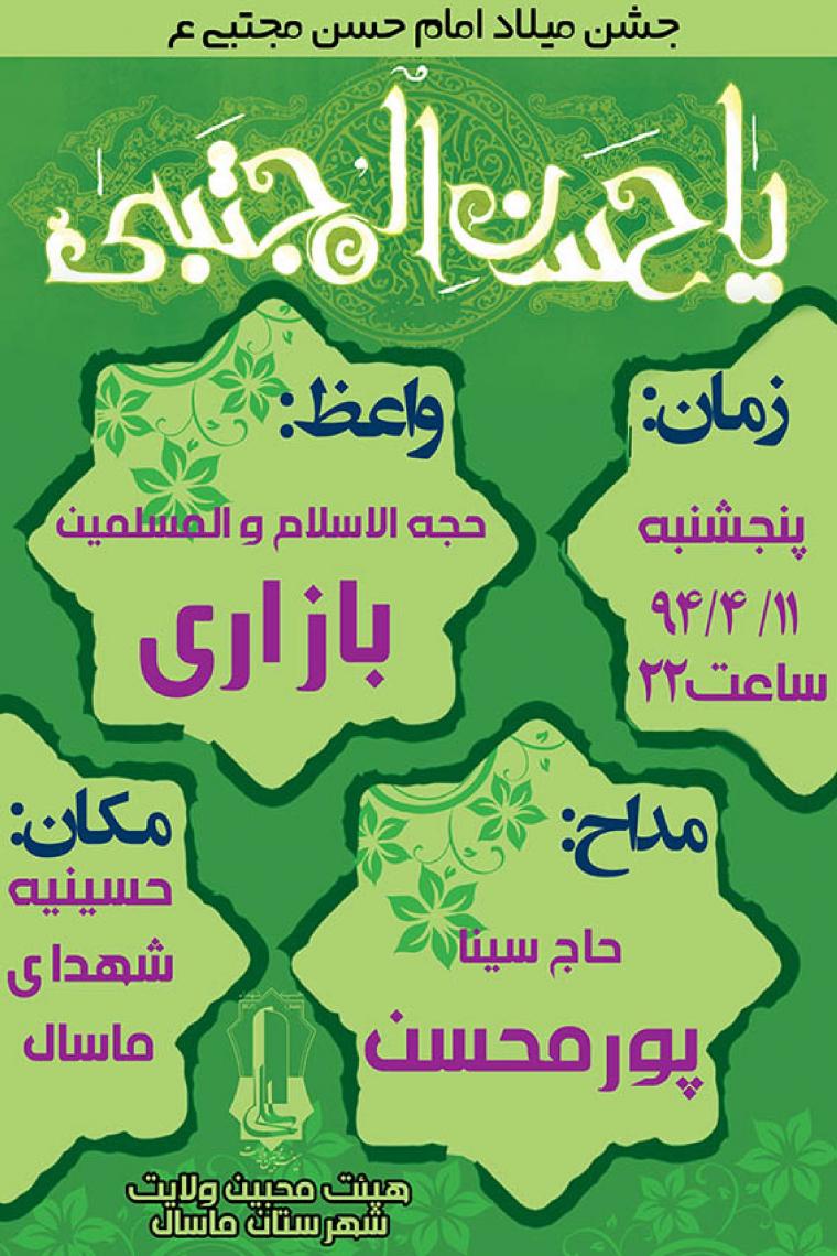 سوگواره چهارم-پوستر 1-محمد  فرجی-پوستر اطلاع رسانی سایر مجالس هیأت