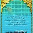 سوگواره چهارم-پوستر 13-علی اصغر مرعشیان جو-پوستر اطلاع رسانی هیأت جلسه هفتگی