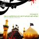سوگواره دوم-پوستر 62-جواد غدیری-پوستر عاشورایی