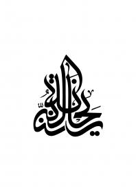 دومین فراخوان نشان هیات-محمد حسین نقشینه-جمع آوری نشان هیأت