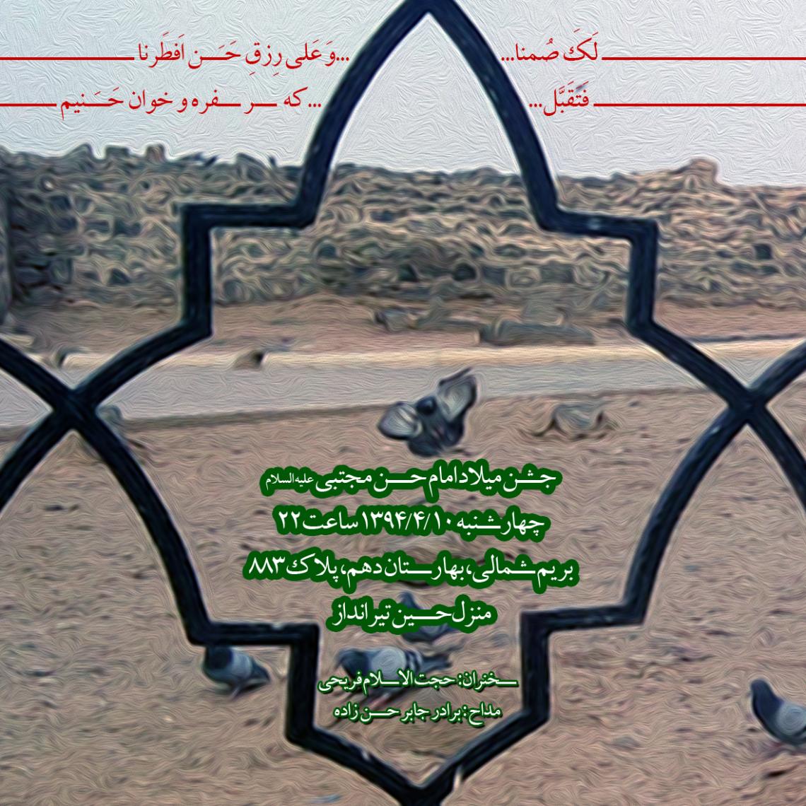 سوگواره پنجم-پوستر 20-حسین تیرانداز-پوستر اطلاع رسانی سایر مجالس هیأت