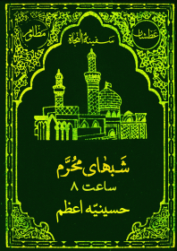 سوگواره چهارم-پوستر 1-امیرحسین محمدی-پوستر اطلاع رسانی هیأت