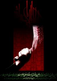 فراخوان ششمین سوگواره عاشورایی پوستر هیأت-جواد ده ده جانی-بخش اصلی -پوسترهای محرم