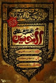 سوگواره پنجم-پوستر 1-محمد صادق پوروهاب-پوستر اطلاع رسانی هیأتجلسه هفتگی