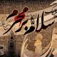 سوگواره سوم-پوستر 8-عرفان موحدی پارسا-پوستر عاشورایی